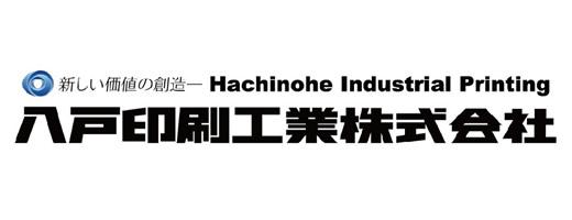 八戸印刷工業株式会社