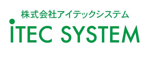 株式会社アイテックシステム