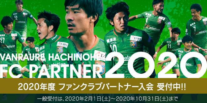 FC PARTNER 2020