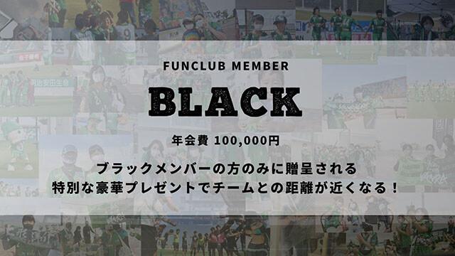 ファンクラブ-ブラック