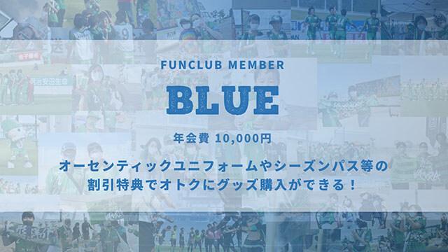 ファンクラブ-ブルー