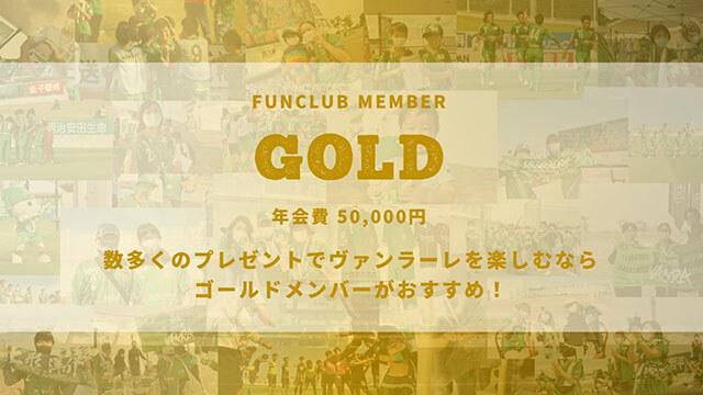 ファンクラブ-ゴールド