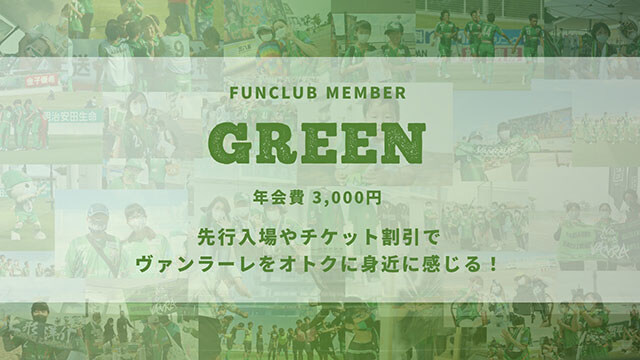 ファンクラブ-グリーン