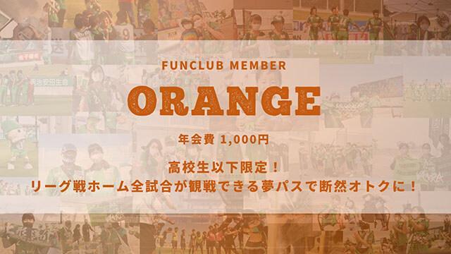 ファンクラブ-オレンジ