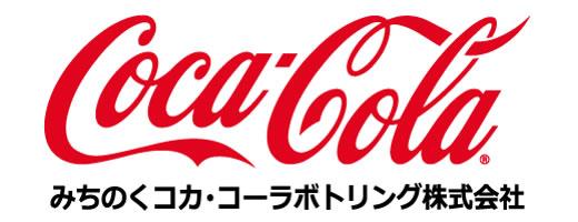 みちのくコカ・コーラ株式会社