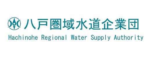 八戸圏域水道企業団