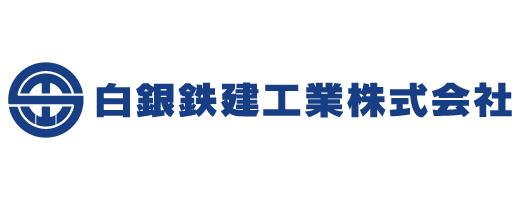 白銀鉄建工業株式会社