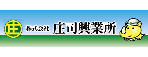 庄司興業所