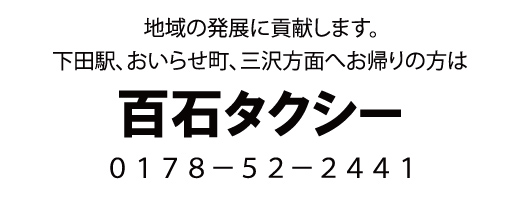 百石タクシー