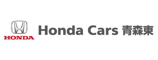 HONDA CARS 青森東