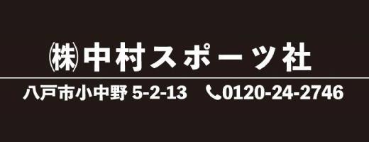 中村スポーツ社