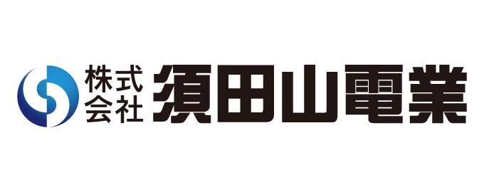 須田山電業