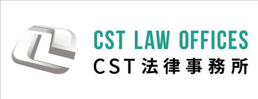 CST法律事務所