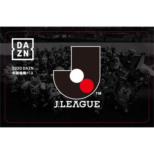 2020DAZN年間視聴パス_ヴァンラーレ八戸FC