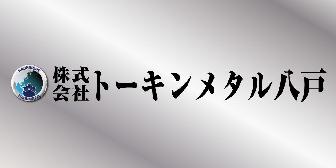 株式会社トーキンメタル八戸