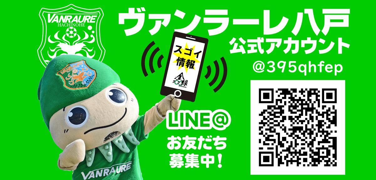 ヴァンラーレ八戸LINE公式アカウント