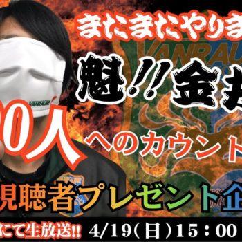 【ヴァンラーレTV】本日19時配信!第2回ほづチャンネル(仮