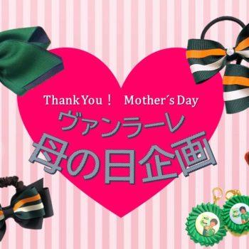 『母の日はヴァンラーレで感謝を伝えよう! 第2弾 アクセサリ