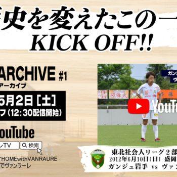 【GW YouTube生配信予定】 5月2日(土) ヴァンラ