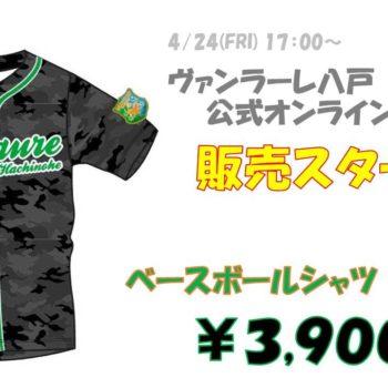 『ベースボールシャツ』オンラインストアにて4/24(金)~発
