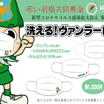 【おしらせ】洗えるヴァンラーレマスク第1弾1日で600枚完売