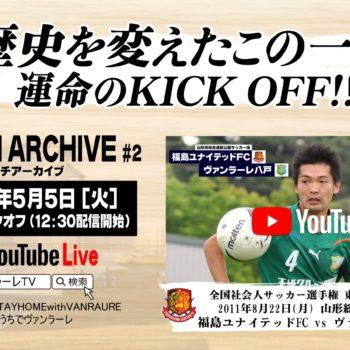 【GW YouTube生配信予定】 5月5日(火) ヴァンラ