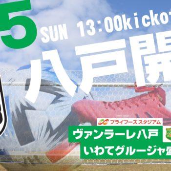 【ホーム戦情報】2020明治安田生命J3リーグ第2節vsいわてグルージャ盛岡