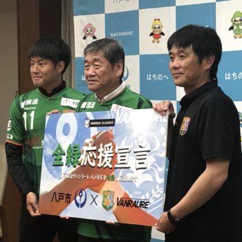 【八戸市】ヴァンラーレ八戸 全緑応援宣言