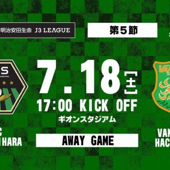 【試合結果】2020明治安田生命J3リーグ第5節 vs SC