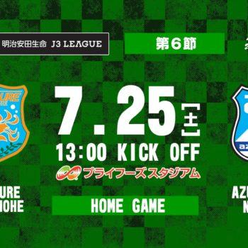 【試合結果】2020明治安田生命J3リーグ第6節 vs アス