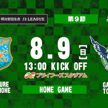 【2020明治安田生命J3リーグ】vs鳥取 ホーム戦情報第1