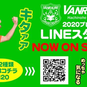 【LINEスタンプ】プレイヤーズLINEスタンプ販売中!!