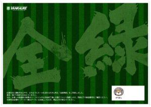 画像に alt 属性が指定されていません。ファイル名: 全緑用紙_page-0001-1-300x214.jpg