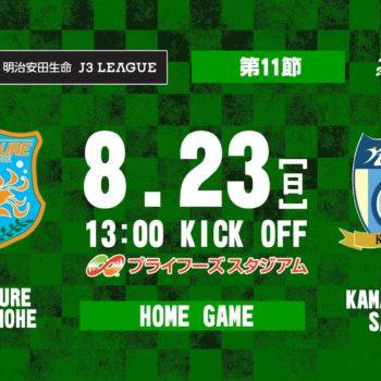 【2020明治安田生命J3リーグ】vs讃岐 ホーム戦情報第1