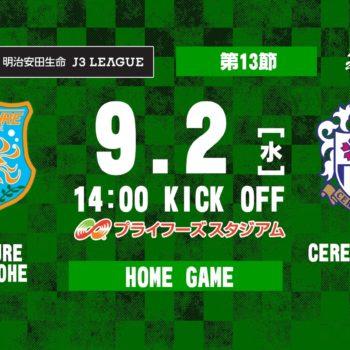 【試合結果】2020明治安田生命J3リーグ 第13節 セレッ