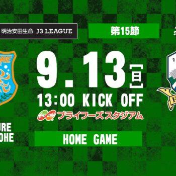 【試合結果】2020明治安田生命J3リーグ 第15節 FC岐