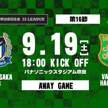 【試合結果】2020明治安田生命J3リーグ 第16節 G大阪U-23戦