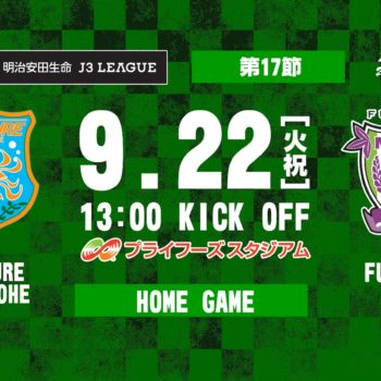 9/22 藤枝MYFC戦 オフィシャルマッチデープログラム公開のお知らせ