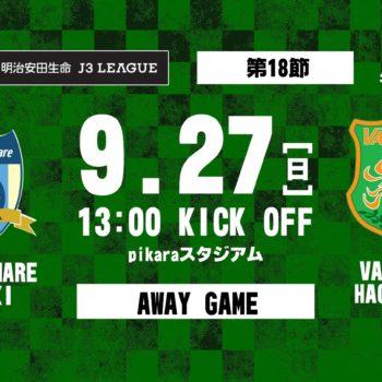 【試合結果】2020明治安田生命J3リーグ 第18節 カマタマーレ讃岐戦