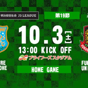 【2020明治安田生命J3リーグ】第19節 福島ユナイテッドFC戦 ホームゲーム情報!!