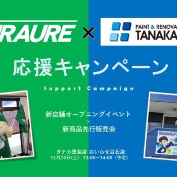 ヴァンラーレ八戸×タナカ塗装店(おいらせ百石店)『応援キャンペーン』のお知らせ