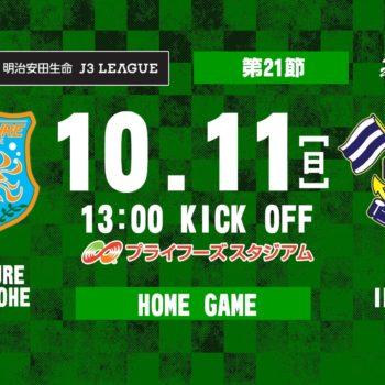 【試合結果】2020明治安田生命J3リーグ第21節 FC今治