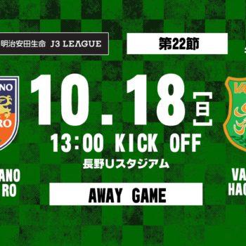 【試合結果】2020明治安田生命J3リーグ第22節 AC長野