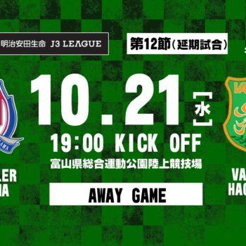 【試合結果】2020明治安田生命J3リーグ第12節 カターレ