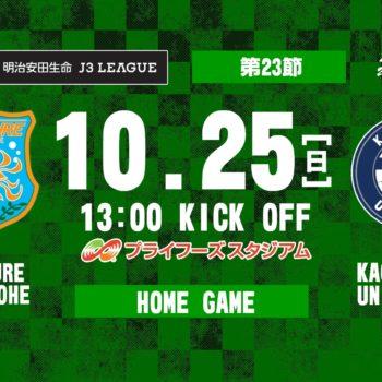 【試合結果】2020明治安田生命J3リーグ第23節 鹿児島ユナイテッドFC戦