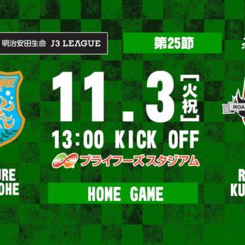 【2020明治安田生命J3リーグ】第25節 ロアッソ熊本戦 ホームゲーム情報!!
