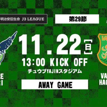 【試合結果】2020明治安田生命J3リーグ第29節 ガイナーレ鳥取戦