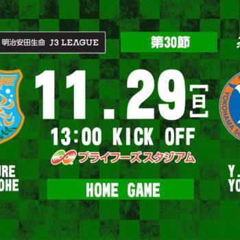 2020明治安田生命J3リーグ第30節 Y.S.C.C.横浜戦 ホームゲーム情報!