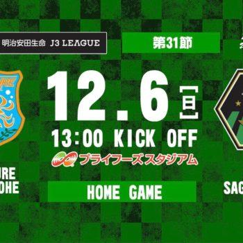 2020明治安田生命J3リーグ第31節 SC相模原戦 ホームゲーム情報!