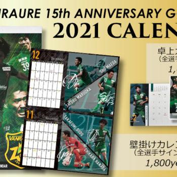 【新商品】全選手サイン入り壁掛けカレンダー&卓上カレンダーオンライン先行販売開始